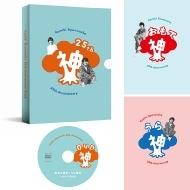神木隆之介25周年アニバーサリーブック『おもて神木/うら神木』【限定版】