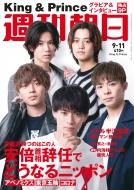 週刊朝日 2020年 9月 11日号 【表紙:King & Prince】