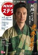 NHKウィークリーステラ 2020年 9月 4日号【表紙:長谷川博己】