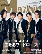 MEN'S NON・NO (メンズ ノンノ)2020年 10月号