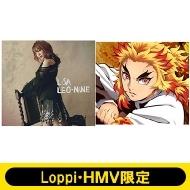 《Loppi・HMV限定ネックストラップ付スペシャルBOX》 LEO-NiNE 【初回生産限定盤A】 +炎 【期間生産限定盤】