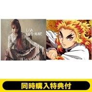 《同時購入特典付セット》 LEO-NiNE 【初回生産限定盤B】 +炎 【期間生産限定盤】