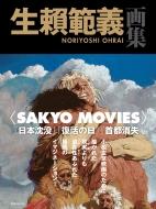 生�ョ範義画集 SAKYO MOVIES