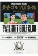 黄昏ゴルフ倶楽部 1 アクションコミックス