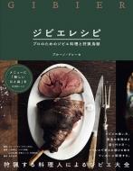 ジビエレシピ プロのためのジビエ料理と狩猟鳥獣