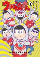 ウル松さん 1 LINEコミックス