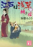 江戸は浅草 3 桃と桜 講談社時代小説文庫