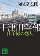 十津川警部 山手線の恋人 講談社文庫