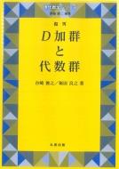 D加群と代数群 現代数学シリーズ