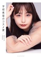 宇垣美里のコスメ愛 BEAUTY BOOK