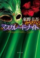 マスカレード・ナイト 集英社文庫