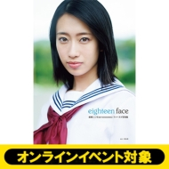 《SHOWROOMシリアル付き/全額内金》前田こころ(BEYOOOOONDS)ファースト写真集「eighteen face」(DVD付)