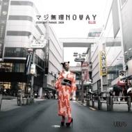 マジ無理 NOWAY/Midnight Parade 2020【2020 レコードの日 限定盤】(7インチシングルレコード)