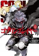 ゴブリンスレイヤー 10 ビッグガンガンコミックス