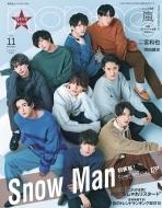 non・no (ノンノ)2020年 11月号 特別版 【表紙:Snow Man】