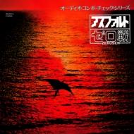 アスファルト【2020 レコードの日 限定盤】(アナログレコード)