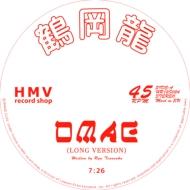 OMAE (Long Version)/ 春雨(spring&rain)【2020 レコードの日 限定盤】(アナログレコード)
