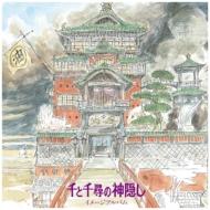 千と千尋の神隠し イメージアルバム【2020 レコードの日 限定盤】(アナログレコード)