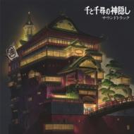 千と千尋の神隠し サウンドトラック【2020 レコードの日 限定盤】(2枚組アナログレコード)