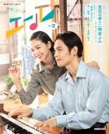 連続テレビ小説 エール Part2[NHKドラマ・ガイド]