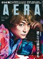 AERA (アエラ)2020年 9月 21日号【表紙:香取慎吾】
