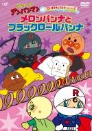 それいけ!アンパンマン だいすきキャラクターシリーズ ロールパンナ「メロンパンナとブラックロールパンナ」