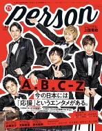TVガイドPERSON VOL.97【表紙:A.B.C-Z】[TOKYO NEWS MOOK]