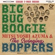 BIG BUG BOOGIE / ご機嫌目盛【2020 レコードの日 限定盤】(7インチシングルレコード)