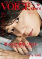 TVガイドVOICE STARS vol.15【表紙:西山宏太朗】[TOKYO NEWS MOOK]