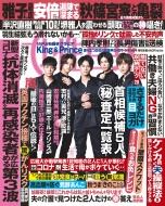 週刊 女性自身 2020年 9月 15日号【表紙:King & Prince】