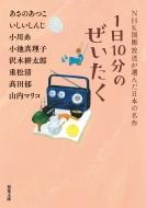 1日10分のぜいたく NHK国際放送が選んだ日本の名作 双葉文庫