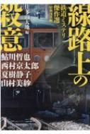 """線路上の殺意 鉄道ミステリ傑作選""""昭和国鉄編"""" 双葉文庫"""