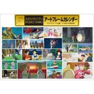 スタジオジブリ アートフレームカレンダー / 2021年カレンダー