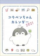 コウペンちゃん / 2021年カレンダー