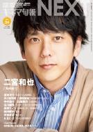 キネマ旬報 NEXT Vol.34 キネマ旬報 2020年 9月 10日号増刊【表紙&巻頭特集:二宮和也】