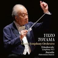 チャイコフスキー:交響曲第5番、ボロディン:だったん人の踊り 外山雄三&大阪交響楽団