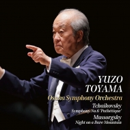 チャイコフスキー:交響曲第6番『悲愴』、ムソルグスキー:禿山の一夜 外山雄三&大阪交響楽団