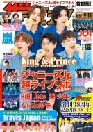 ザ・テレビジョン首都圏・関東版 2020年 9月 11日号【表紙:King & Prince】
