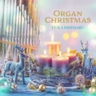 石丸由佳: パイプオルガンのクリスマス Organ Christmas