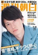 週刊朝日 2020年 9月 18日号【表紙:大倉忠義(関ジャニ∞)】
