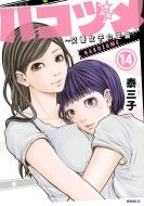ハコヅメ-交番女子の逆襲-14 モーニングKC
