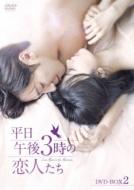 平日午後3時の恋人たち DVD-BOX2
