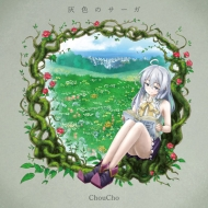 灰色のサーガ <TVアニメ『魔女の旅々』エンディングテーマ>