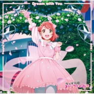 Dream with You / Poppin' Up! / DIVE! 【上原歩夢盤】