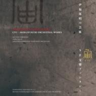 SF交響ファンタジー全曲:広上淳一 / 日本.po (45回転/2枚組/180グラム重量盤レコード)