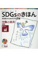 労働と経済 目標 8 SDGsのきほん 未来のための17の目標