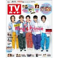 週刊TVガイド 関東版 2020年 9月 11日号【King & Prince】