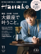 Hanako (ハナコ)2020年 11月号【表紙:岸 優太(King & Prince)】