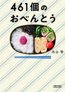 461個のおべんとう 朝日文庫