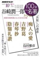 谷崎潤一郎スペシャル 2020年 10月 NHK100分de名著